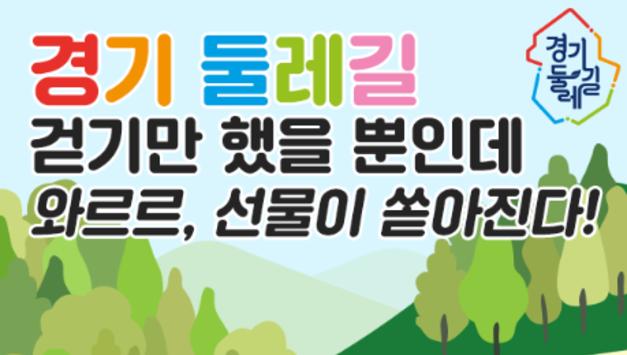 경기도, 11월15일 경기둘레길 전 구간 개통, 캐릭터 이름 공모전 등 사전 이벤트 진행